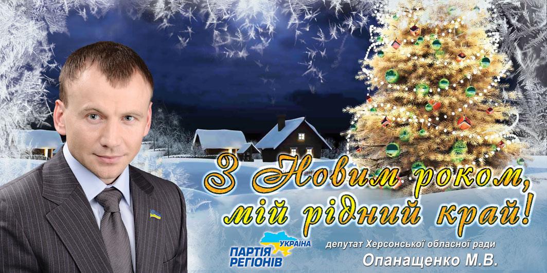 говорить строго поздравления с новым годом депутатами интернет-магазине люсарт можете