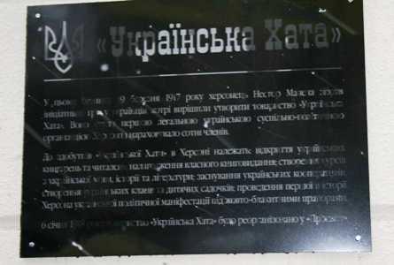 """В Херсоне открыли мемориальную доску в честь культурного общества """"Украинская хата""""."""