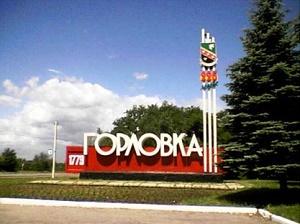 Дети из Горловки отправились в Скадовск на отдых