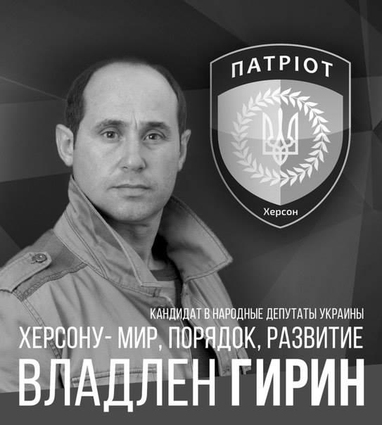 Владлен Гирин - кандидат-волшебник » ХЕРСОН Онлайн общественно политическое  интернет издание
