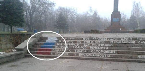 В херсонском парке неизвестные рисуют триколоры
