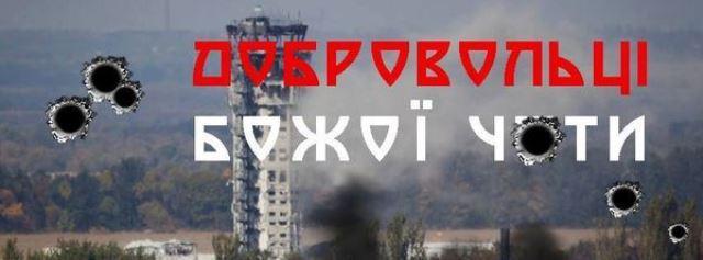 Херсонцам покажут фильм о героях сражения за Донецкий аэропорт