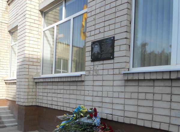 На здании гимназии №1 открыли мемориальную доску херсонцу, который героически погиб в АТО