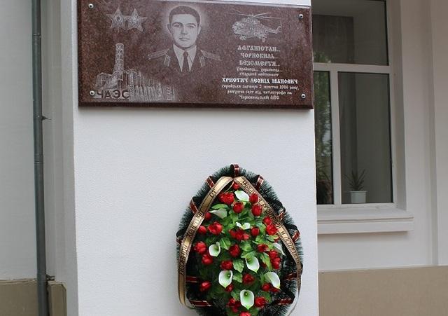 В Херсоне открыли мемориальную доску ликвидатору аварии на ЧАЭС Леониду Христичу