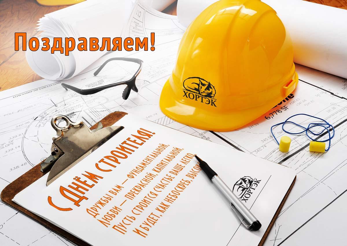 Поздравления ко дню строителя в уфе